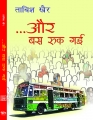 the-bus-stopped-novel-tabish-khair-in